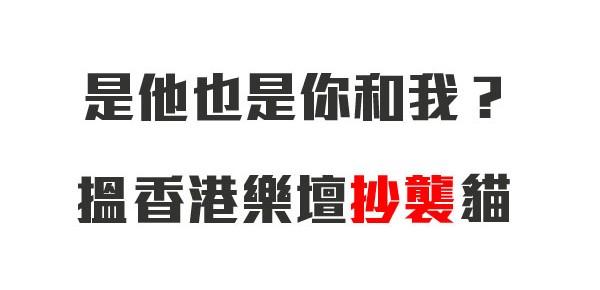 是他也是你和我?搵香港樂壇抄襲貓