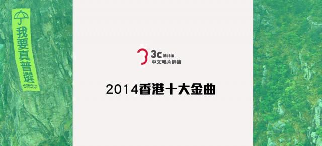 2014年香港十大金曲