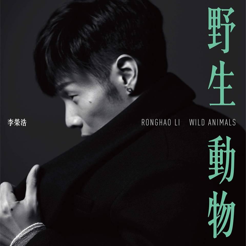 李荣浩出新歌《野生动物》,黄伟文填词