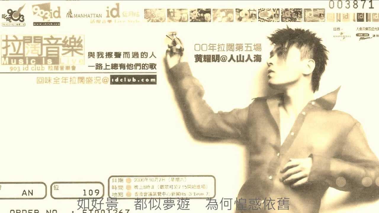相隔十七年楊千嬅與人山人海合演拉闊音樂會的圖片搜尋結果