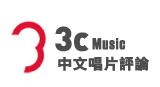 3C Music 中文唱片評論